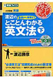 渡辺の基礎から受験までとことんわかる英文法(下) DVD付き 大学受験 名人の授業