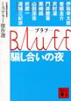 Bluff-ブラフ- 騙し合いの夜 ミステリー傑作選