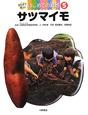 サツマイモ かんさつ名人 はじめての栽培5