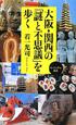 大阪・関西の「謎と不思議」を歩く ヴィジュアル新書