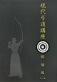 現代弓道講座<復刻版> 全7巻