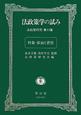 法政策学の試み 特集:参加と責任 法政策研究