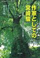 作家としての宮崎駿 宮崎駿における異文化融合と多文化主義