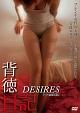 背徳日記 -DESIRES-【ヘア無修正版】