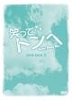 笑ってトンヘ DVD-BOX5