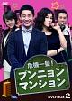 危機一髪! プンニョンマンション DVD-BOX2