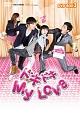 ドキドキ My Love DVD-BOX3