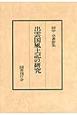 出雲国風土記の研究 田中卓著作集<OD版>