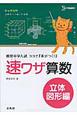 速ワザ算数 立体図形編 難関中学入試『ココで差がつく!』