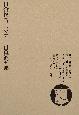 田舎医者/ポチ
