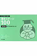 漢字ステージ100<改訂版> 3・4年生 小中一貫教育国語科