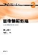 画像情報処理 情報工学テキストシリーズ3