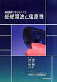 船舶算法と復原性 船舶海洋工学シリーズ1