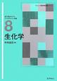 生化学 ベーシック薬学教科書シリーズ8