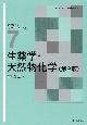 生薬学・天然物化学<第2版> ベーシック薬学教科書シリーズ7
