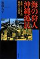 海の狩人 沖縄漁民 糸満ウミンチュの歴史と生活誌