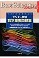 ベストセレクション センター試験 数学 重要問題集 2013