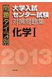 問題タイプ別 大学入試センター試験対策問題集 化学1 2013