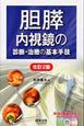 胆膵内視鏡の診断・治療の基本手技<改訂第2版> DVD付