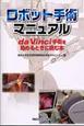 ロボット手術 マニュアル da Vinci手術を始めるときに読む本