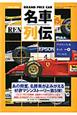 名車列伝 GRAND PRIX CAR F1グランプリを彩ったマシンたち(5)