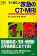 すぐ役立つ 救急のCT・MRI KEY BOOKシリーズ
