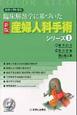 産婦人科手術シリーズ<新版> 臨床解剖学に基づいた DVD付 カラーアトラス(1)