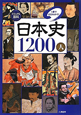 日本史1200人 ビジュアル百科