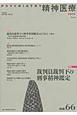 精神医療 特集:裁判員裁判下の刑事精神鑑定 (66)