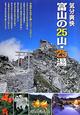気分爽快 富山の25山・25湯 中高年も女子も楽しいコースガイド