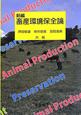 新編・畜産環境保全論