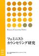 フェミニストカウンセリング研究 (9)