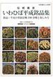 伝統園芸 いわひば平成銘品集 銘品・平成の登録品種200余種と楽しみ方