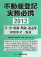 不動産登記実務必携 2012 法・令・規則・準則・通達等対照条文一覧表