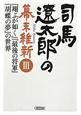 司馬遼太郎の幕末維新 『翔ぶが如く』『最後の将軍』『胡蝶の夢』の世界 (3)