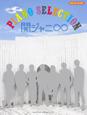 関ジャニ∞-エイト- ピアノ・セレクション
