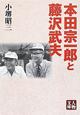 本田宗一郎と藤沢武夫