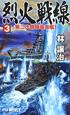 烈火戦線 第二次珊瑚海海戦! (3)