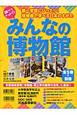 調べてナットク!みんなの博物館 全5巻+別巻 調べ学習にぴったり!博物館で学べる日本のすがた