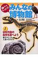 みんなの博物館 調べてナットク! 日本列島の自然を調べよう 地震のしくみ大地のなりたち (1)
