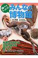 みんなの博物館 調べてナットク! 地球のはじまりと生物の進化を調べよう 恐竜の出現・人類へのあゆみ (2)