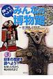 みんなの博物館 調べてナットク! 日本の歴史を調べよう1 原始・古代から戦国時代まで (3)