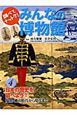 みんなの博物館 調べてナットク! 日本の歴史を調べよう2 安土・桃山時代から現代まで (4)