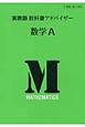 数学A 自習書<実教版・改訂> 平成24年