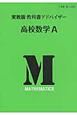 教科書アドバイザー 高校 数学A<実教版・改訂> 新課程