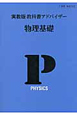 教科書アドバイザー 物理基礎<実教版・改訂>