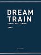DREAM TRAIN DVD付 写真家が見た 旅とカメラと夢の記憶