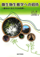 微生物生態学への招待 森をめぐるミクロな世界