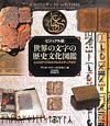 世界の文字の歴史文化図鑑<ビジュアル版> ヒエログリフからマルチメディアまで
