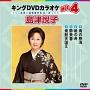 カラオケHit4(演歌) 島津悦子「雨の熱海」